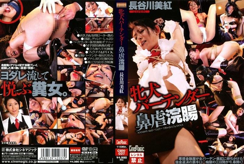 Miku Hasegawa Bowel Torture Enema Nose Female Bartender Dog