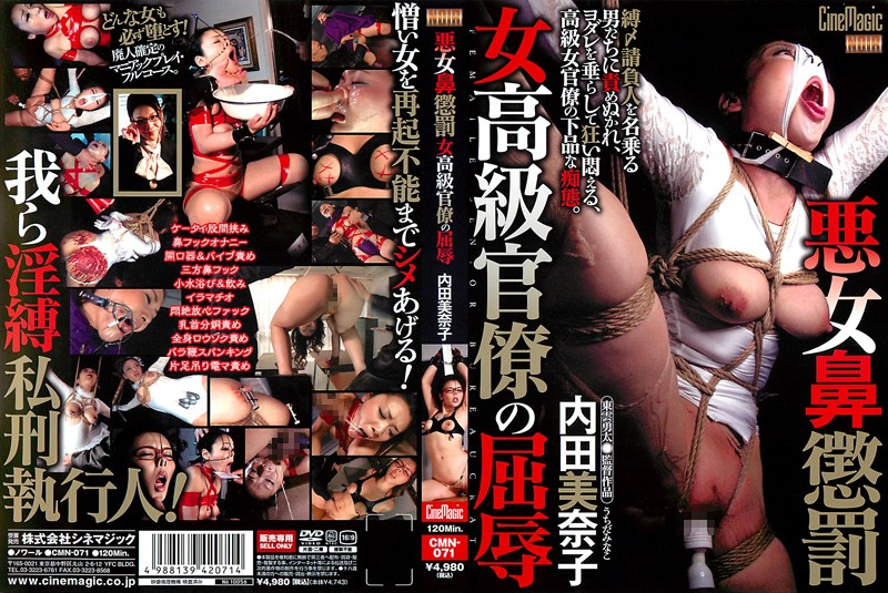 [CMN-071]  Minako Uchida Punishment Humiliation Of Senior Bureaucrat Woman Nose Villainess