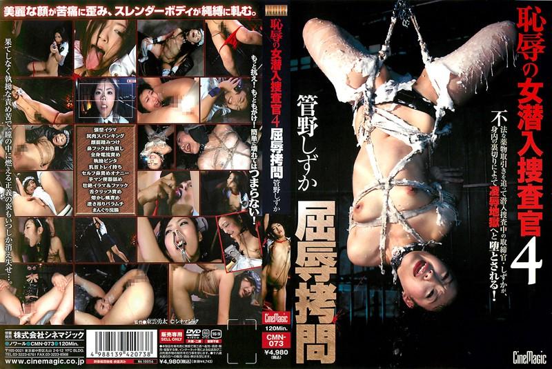 [CMN-073]  Kanno Quiet Humiliation Torture Undercover Woman Of Shame 4