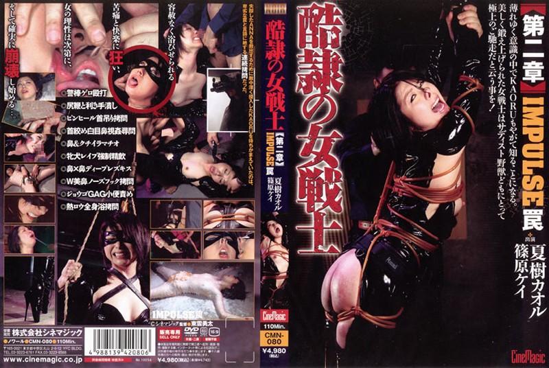 [CMN-080] 酷隷の女戦士 第二章 IMPULSE 罠