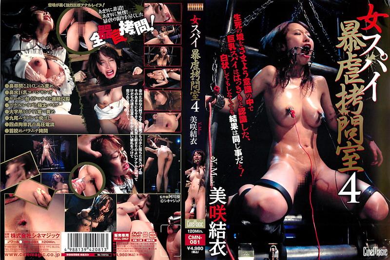 [CMN-081] 美咲結衣 – 女スパイ暴虐拷問室4 美咲結衣