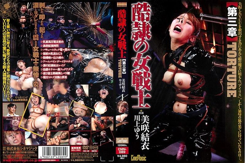 [CMN-089]  Chapter III Of Slave Torture Cruel Warrior Woman