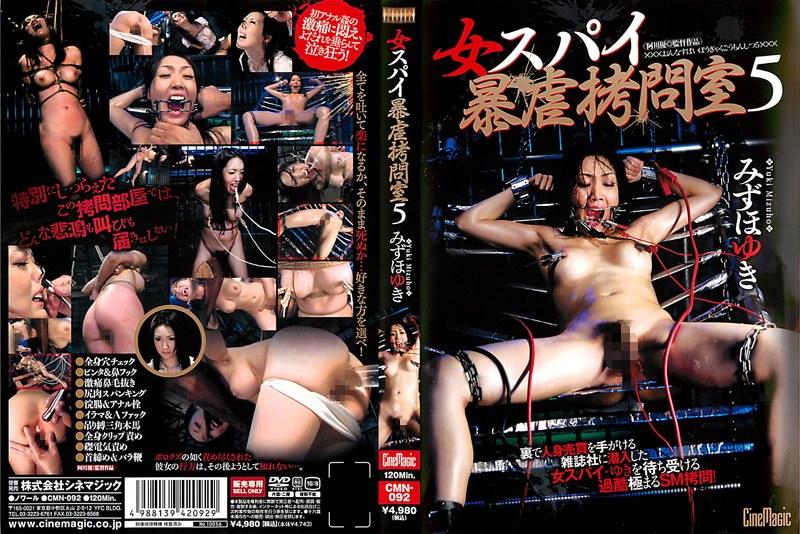 [CMN-092]  女スパイ暴虐拷問室5 みずほゆき