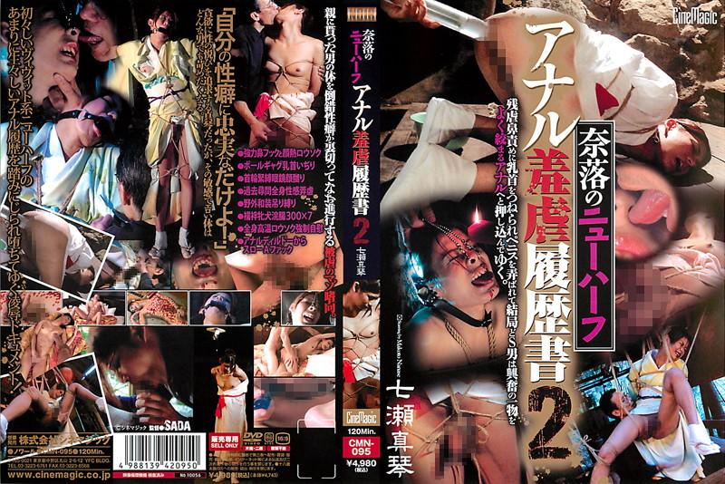 [CMN-095]  Makoto Nanase Shemale Anal Abyss 2 Humiliate Torture Resume