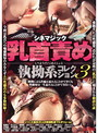 シネマジック 乳首責め 執拗系コレクション3