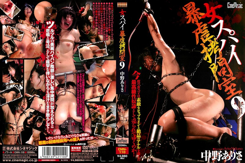 Shaved CMN-110 Arisa Nakano Violence Spy Torture Chamber 9 Female  Restraint  パイパン