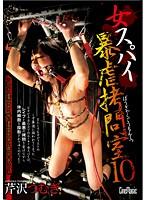 CMN-117 Spinning Woman Spy Violence Torture Chamber 10 Serizawa-163773