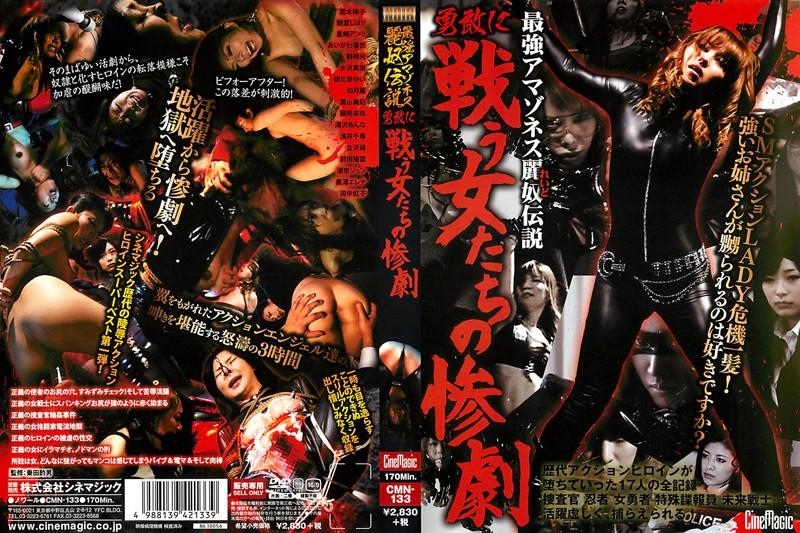 Tanaka Nijiko CMN-133 Tragedy Of A Woman Who Fights Strongest Amazones Urarayatsu Legend Brave  Mizusawa Maki