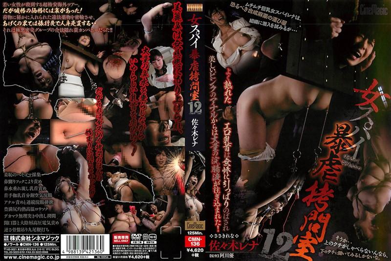 12 Sasaki Rena Woman Spy Torture Chamber Violence