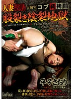 Image CMV-048 Saori Hirako Prison Kireji Shade Split Crotch Rope Torture Cobb Laboratory Enema Housewife