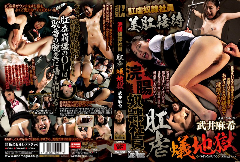 脱糞 CMV-057 Enema Slave Employees Anal Torture Ant Lion Takei Maki  単体作品  Dirty Words