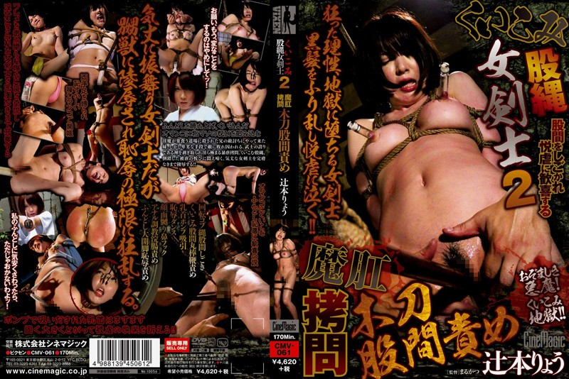 Solowork CMV-061 Konawa Woman Swordsman 2 Demon Anal Training Question Wooden Sword Groin Blame Ryo Tsujimoto Bite SM 辻本りょう