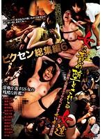 Image CMV-067 The Women Are To Blame Fallen 6 F Vixen Omnibus