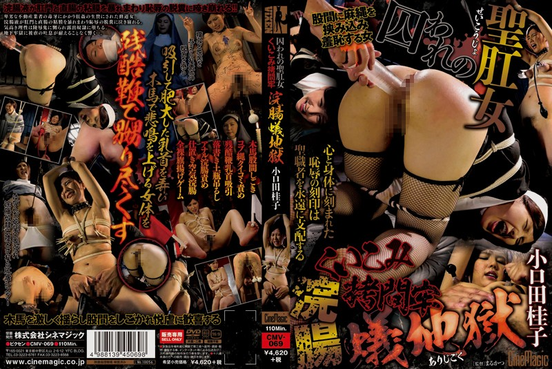 CMV-069 - Torture Dungeon Enema Arijigoku Small Bite TaKeiko St. Anal Bond