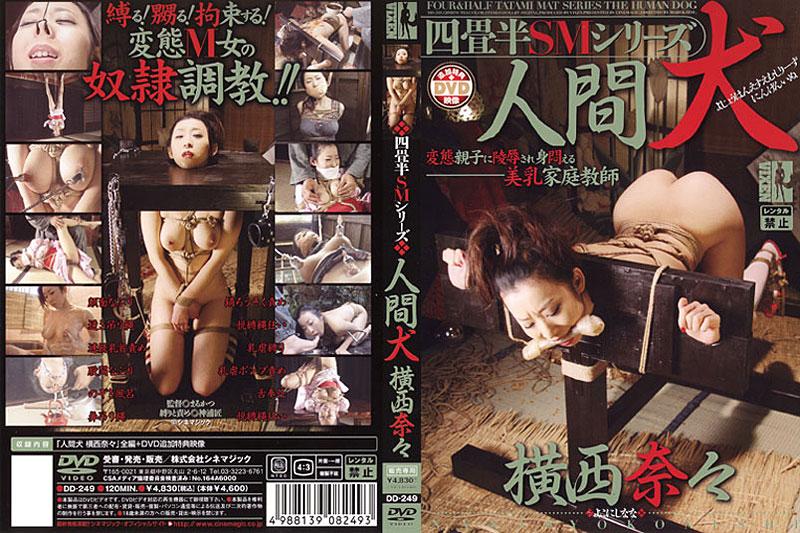 四畳半SMシリーズ 人間犬 横西奈々