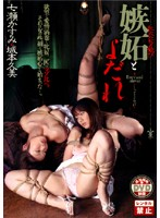 「嫉妬とよだれ 七瀬かすみ+城本久美」のパッケージ画像