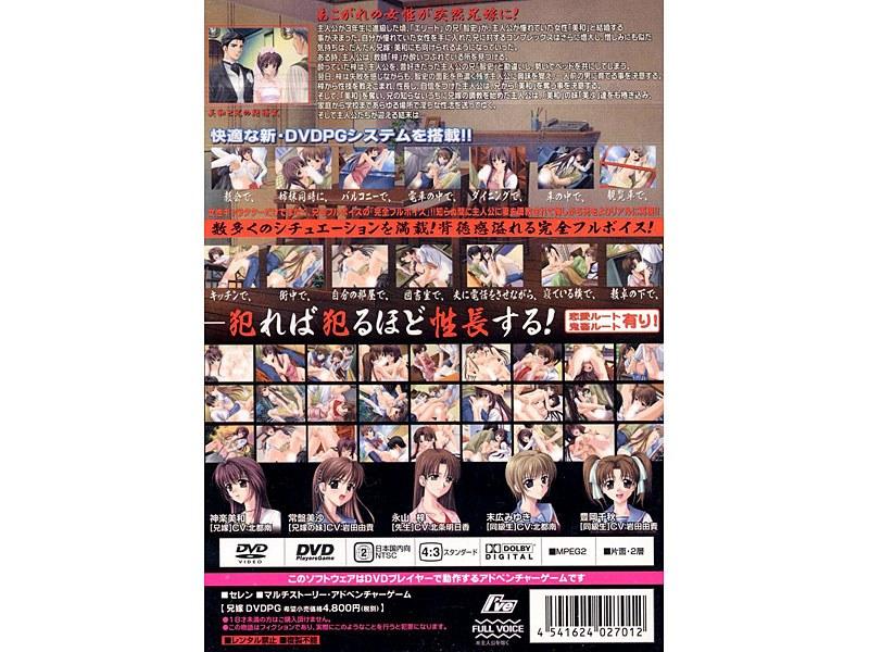 兄嫁 (DVDPG)
