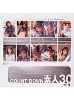 COUNT DOWN 素人30 彼女にしたいオンナのコ