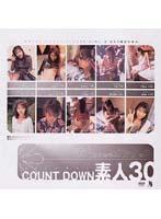 「COUNT DOWN 素人30 彼女にしたいオンナのコ」のパッケージ画像