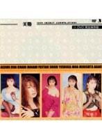 「美姫 DVD 完全保存版」のパッケージ画像