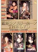 「監禁ランジェリークィーン THE DVD」のパッケージ画像