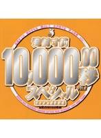 「発射寸前 10000.00秒スペシャル VOL.2 まるみえ撮影現場」のパッケージ画像