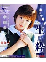 生粋 ~処女世紀~ DVD特別版