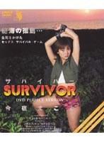 「SURVIVOR 今宿まこと」のパッケージ画像