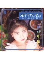 「SHY VINTAGE MIZUSAWA SAKI」のパッケージ画像