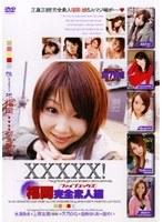 XXXXX![ファイブエックス] 福岡完全素人編