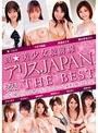 ���������������� ���ꥹJAPAN THE BEST