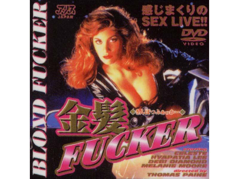 金髪FUCKER パッケージ