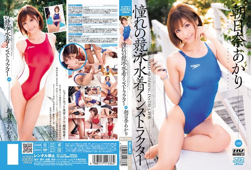 【無料エロ動画】憧れの競泳水着インストラクター 朝日奈あかり