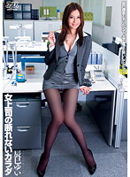 DV-1321 - Yui Tatsumi Body Can Not Refuse A Woman Boss