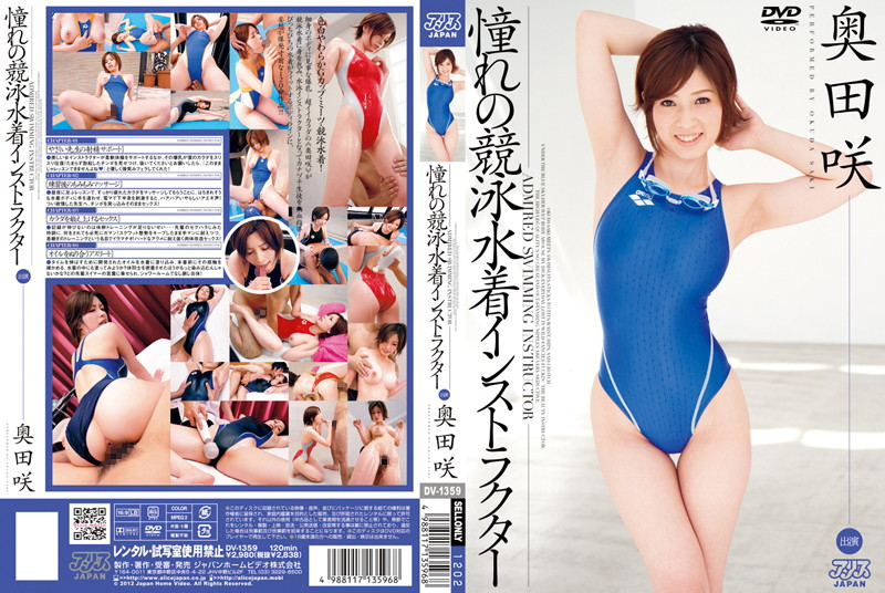 53dv1359pl DV 1359 Saki Okuda   Admired Racing Swimwear Instructor