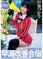 Camp Improvement Premature Ejaculation Tsukasa Aoi