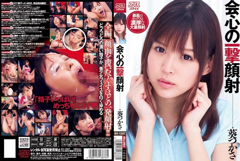 53dv1387pl DV 1387 Tsukasa Aoi   Congenial Facial Strike