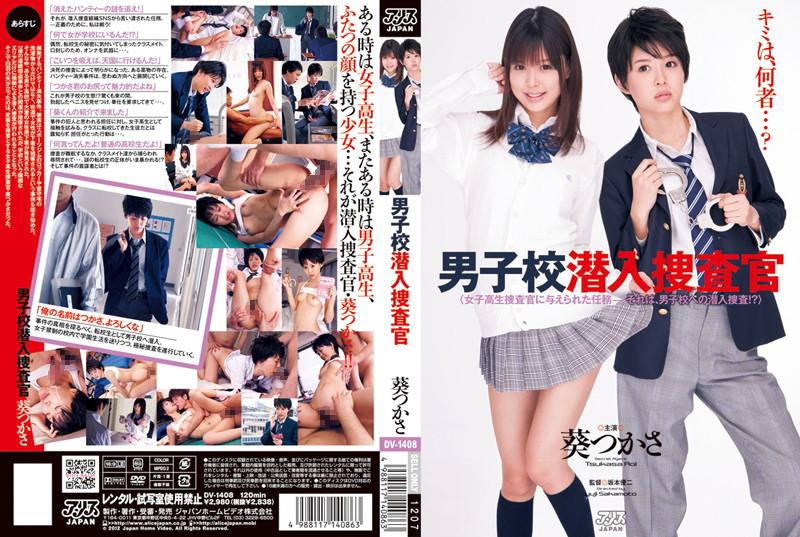 53dv1408pl DV 1408 Tsukasa Aoi   Undercover Investigator At a Male Only School