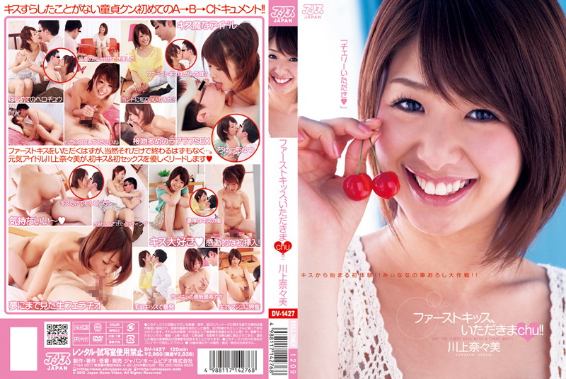53dv1427pl DV 1427 Nanami Kawakami   First Kiss, Receive Your First Smooch!!