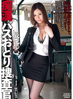 Undercover Investigator of Perverts On a Bus Yui Tatsumi