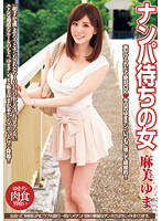 Girl Wishes to Be Picked Up Yuma Asami