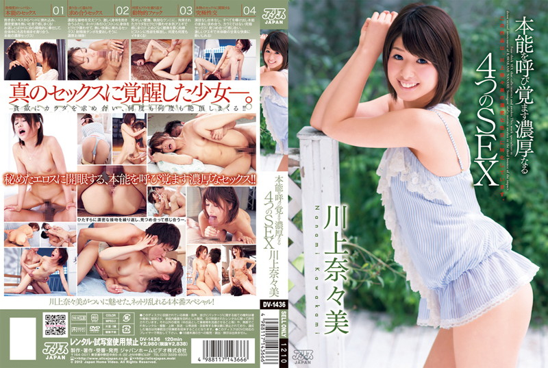 53dv1436pl DV 1436 Nanami Kawakami   4 Substantial Rounds of Sex That Will Awaken the Instincts