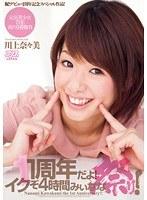 Watch The 1st Anniversary! - Nanami Kawakami