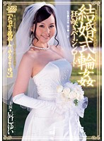 Watch Yui Tatsumi Off-season Flowering Gangbang Wedding Aisle