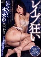 Watch Rape Deviation - Tsukasa Aoi(葵つかさ)