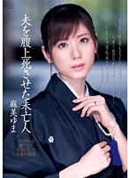 DV-1514 Yuma Asami Widow With Her Husband To Death On The Belly-163697