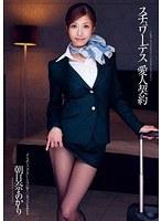 DV-1552 - Stewardess Mistress Contract Akari Asahina