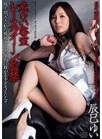 DV-1553 - Dangerous Race Queen Behind Closed Doors Captivity