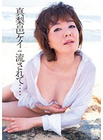DV-1572 Washed Away Mari Kay-eup In …-161300