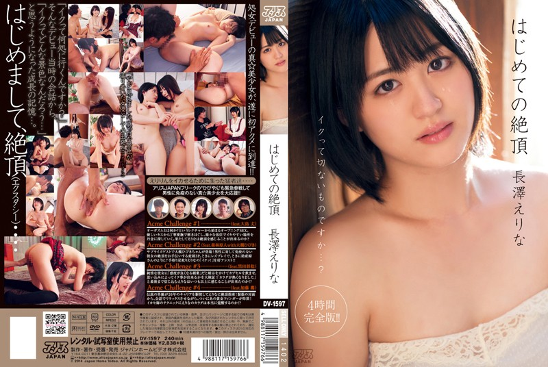 DV-1597 - Erina Nagasawa Climax For The First Time